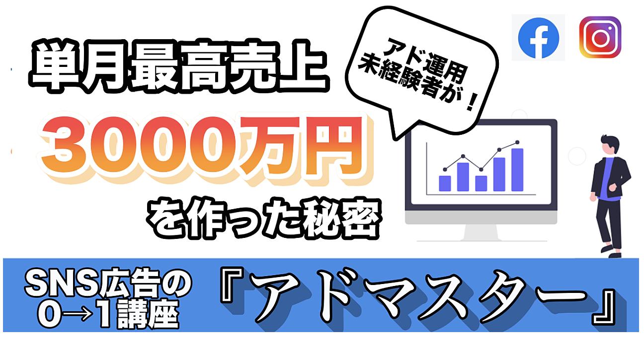 SNS広告の0→1講座『アドマスター』(りんだ@ビステッくCEO)の特典付きレビュー