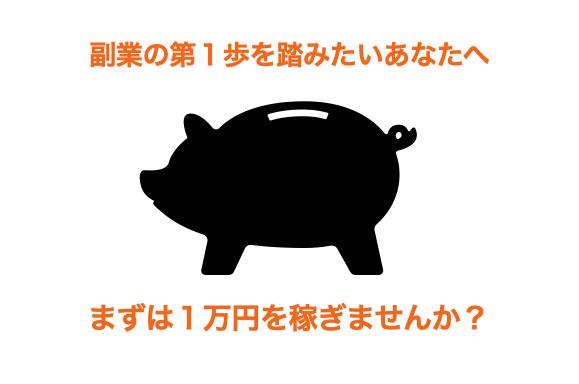 自己アフィリエイトで1万円以上を稼ぐやり方を徹底解説【ブログ開設すら不要です】