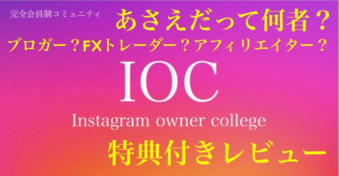 あさえださんのIOC(Instagram owner college・インスタオーナーカレッジ)に3ヶ月参加してみた結果【特典付きレビュー】