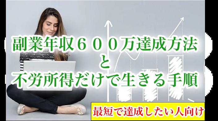最速最短で副業年収600万円を超え、不労所得だけで生きる手順。